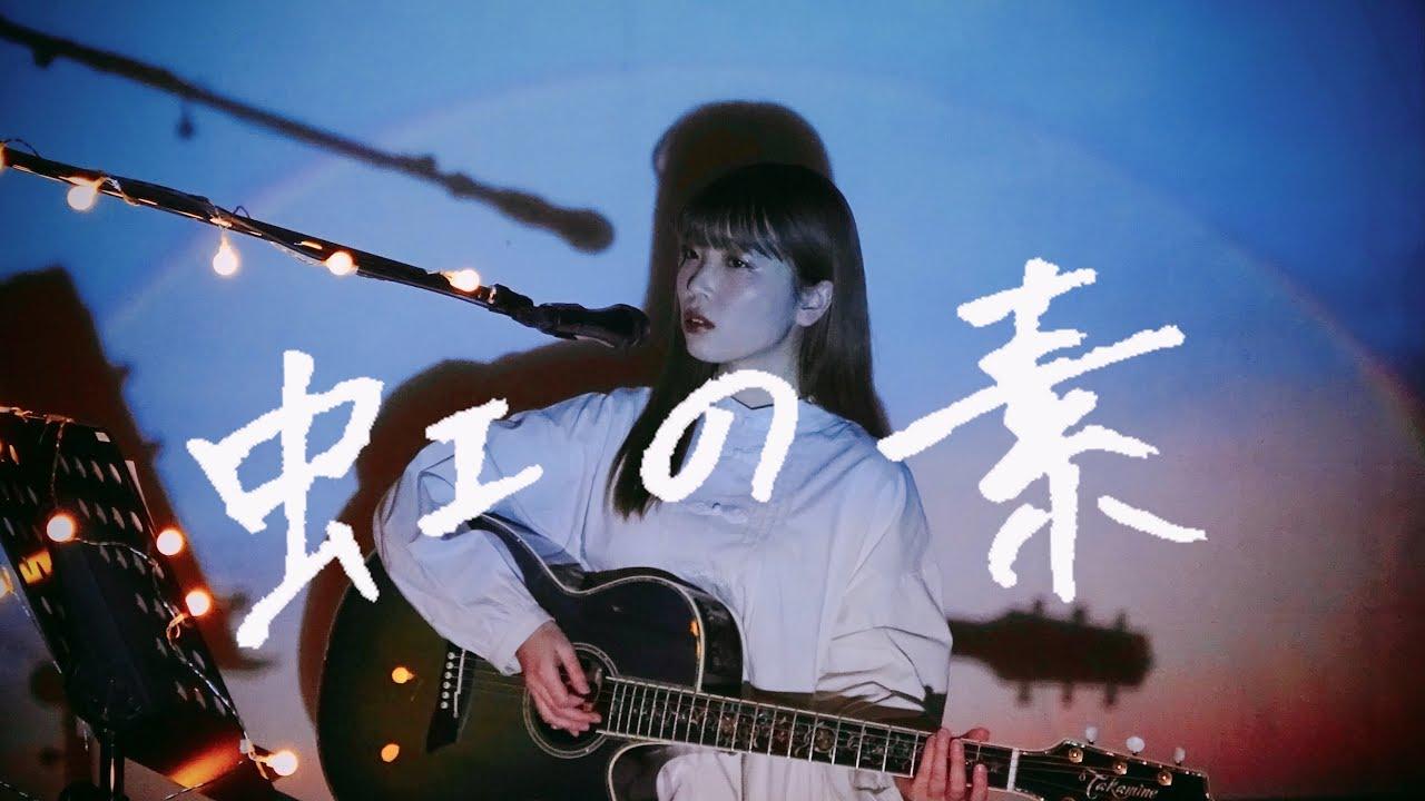 虹の素 / =LOVE Cover by 野田愛実