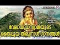 തൈപ്പൂയ തിരുനാൾ ഭക്തിഗാനങ്ങൾ | Sree Murugan Songs Malayalam | Hindu Devotional Songs Malayalam