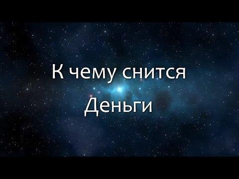 К чему снится Зубы (Сонник, Толкование снов)из YouTube · Длительность: 2 мин57 с