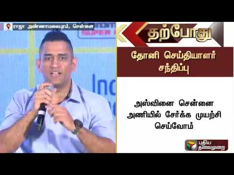 MS Dhoni addressing reporters on the feel of returning to CSK Team | #ChennaiSuperKings #cricketer