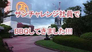 【社内行事】サンチャレンジBBQ