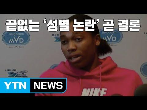 [자막뉴스] 끝없는 '성별 논란' 세메냐...곧 최후 결론 / YTN
