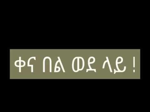 Ethiopia Amharic poem tawfik.s (ቀና በል ወደ ላይ) thumbnail