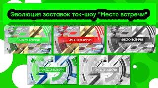 """Эволюция заставок ток-шоу """"Место встречи"""" на НТВ"""