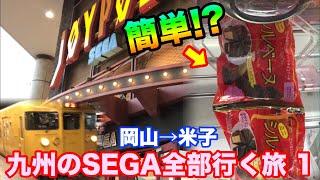 【クレーンゲーム】#281 【九州のSEGA全部行く旅】#1 ジョイポリスでUFOキャッチャーしてから米子へ!