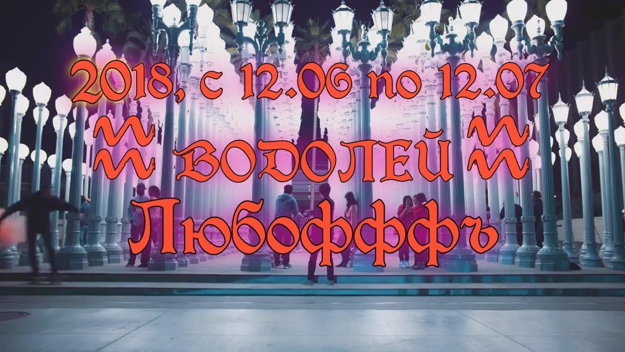 «ЛЮБОФФФЬ»от ОКЕАНЫ ТАРО для ВОДОЛЕЕВ с 12.06 по 12.07 2018г