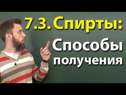 7.3. Спирты: Способы получения. ЕГЭ по химии