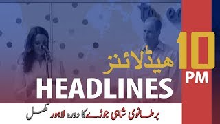 ARYNews Headlines |NAB establishes anti-money laundering cell| 10PM | 17 Oct 2019
