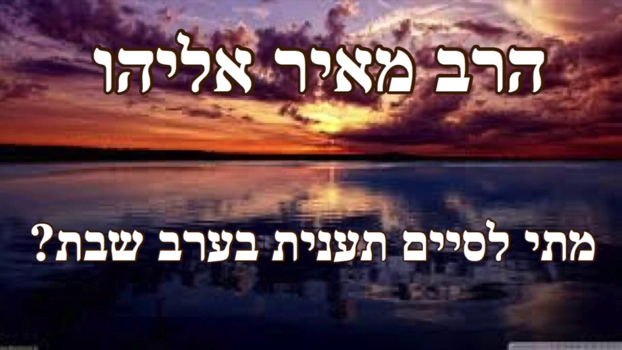 הרב מאיר אליהו   מתי לסיים תענית תענית בערב שבת   ״שערי ציון״ ברוקלין