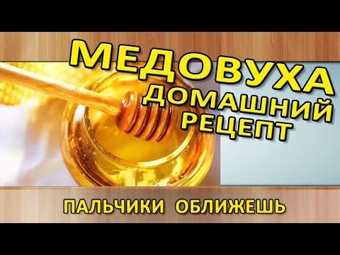 Медовуха домашняя | Простой рецепт медовухи