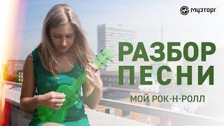 Разбор песни на укулеле БИ-2 - МОЙ РОК-Н-РОЛЛ