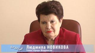 День Города. Шадринску 352 года. Поздравление Главы города - Людмилы Новиковой