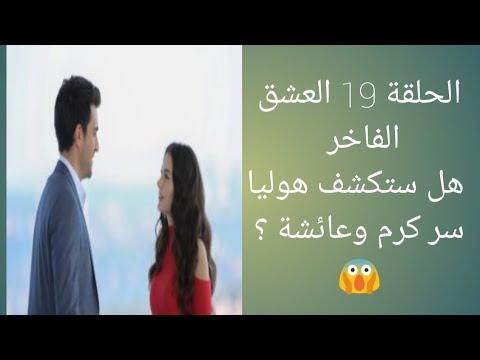 الحلقة 19 العشق الفاخر ..هل ستكشف هوليا سر زواج كرم وعائشة؟!!