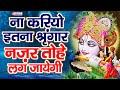 Nazar Tohe Lag Jaegi ## नज़र तोहे लग जाएगी ## Popular Shyam Bhajan