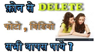 How to Recover Deleted Files (data recovery)