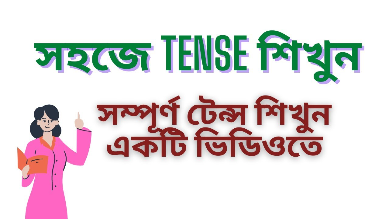 সহজে tense শিখুন I tense in english grammar in bangla I Present Tenses, Past Tenses, Future Tenses
