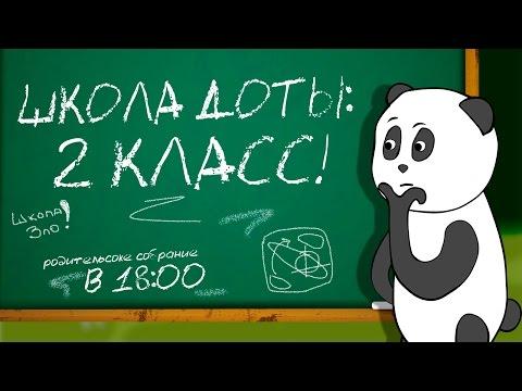 видео: Школа Доты: секреты Рубика, дуэль Легионки, хитрый Лайфстилер