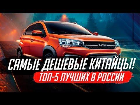 САМЫЕ ДЕШЕВЫЕ КИТАЙСКИЕ АВТО 2019! ТОП-5