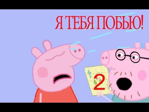 ПАПА СВИН БЬЕТ СВИНКУ ПЕППУ РЕМНЕМ В ШКОЛЕ БЛОГЕРОВ. Свинка Пеппа На Русском HD
