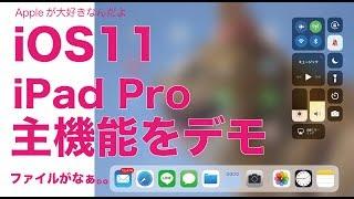 日本時間9/20正式リリースのiOS11。ベータ版を少し触ってはいましたが。...