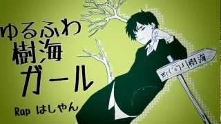 ゆるふわ樹海ガール ラップアレンジ【はしやん】 thumbnail