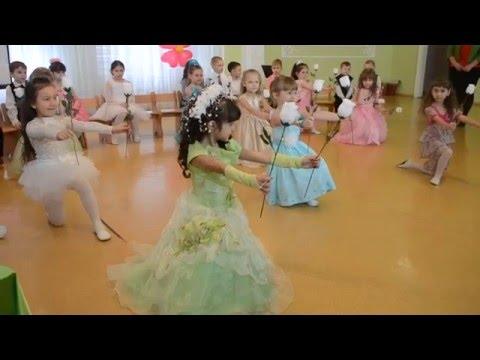 Очень красивый танец с цветами, утренник 8 МАРТА, старшая группа