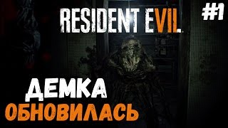Обновленная демка. Новый монстр ● Resident Evil 7 Teaser: Beginning Hour #1