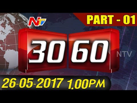 News 30/60 || Midday News || 26th May 2017...