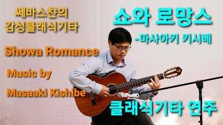 쇼와 로망스(마사아키 키시베) 클래식기타 연주 Clas…