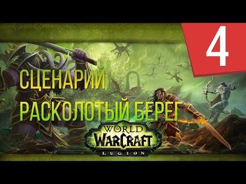 видео: wow legion - Сюжет Охотники на демонов - Часть 4 - Прохождение кампании