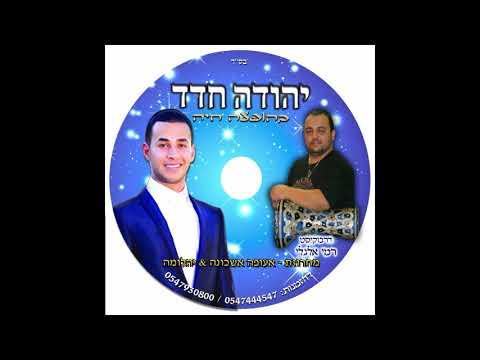 יהודה חדד   מחרוזת אעופה אשכונה & יהלומה