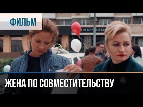 ▶️ Жена по совместительству - Мелодрама | Фильмы и сериалы - Русские мелодрамы - Видео приколы ржачные до слез