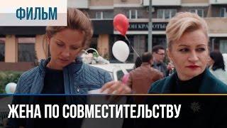 ▶️ Жена по совместительству - Мелодрама | Фильмы и сериалы - Русские мелодрамы