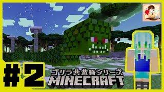 【Minecraft】ゴリラ 黄昏シリーズ 第二話「ナーガ破壊命令」