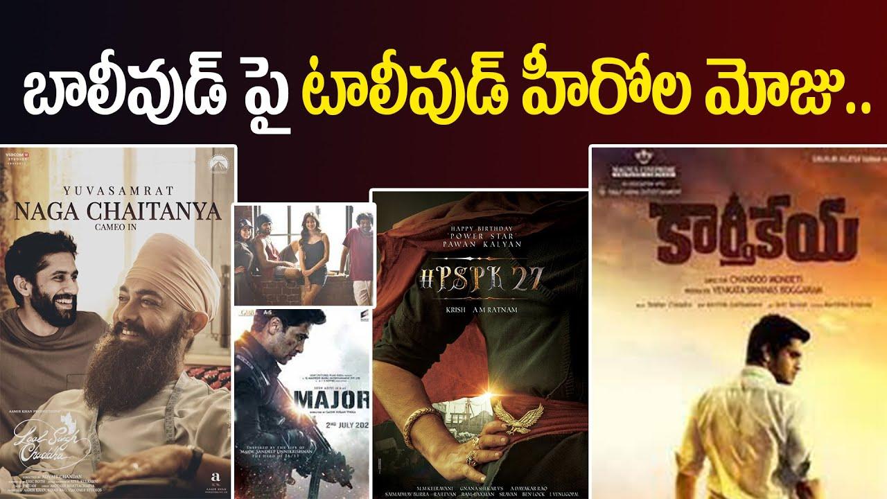 బాలీవుడ్ పై తెలుగు హీరోల మోజు ll The craze of Telugu heroes on Bollywood ll top telugu media