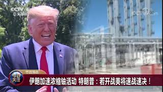 [今日关注]20190627 预告片  CCTV中文国际