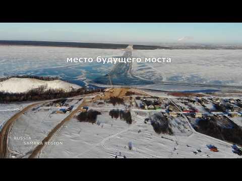 Строительства моста через Волгу / фев. 2020 /с.Климовка - Шигонский р-он / Тольятти / Russia