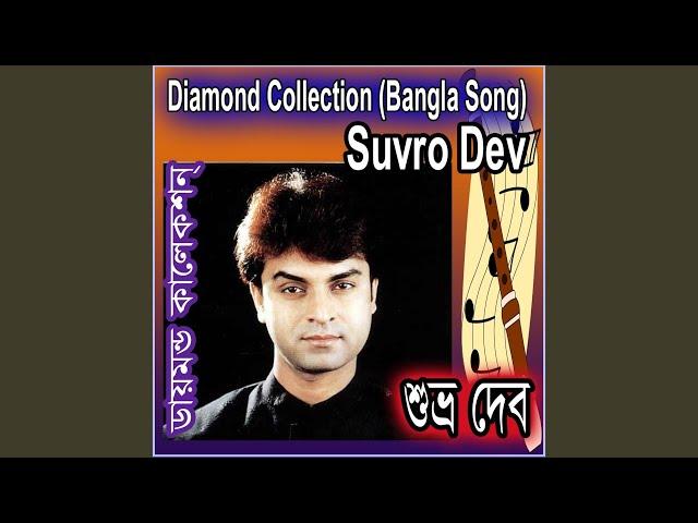Kagoger Ful (Bangla Song)