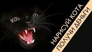 Кот Бегемот из Мастера и Маргариты — Булгаков, Акция, Художники / AdSpire