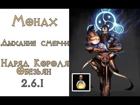 Diablo 3:  монах для Дыханий Смерти в сете  наряд короля обезьян 2.6.1