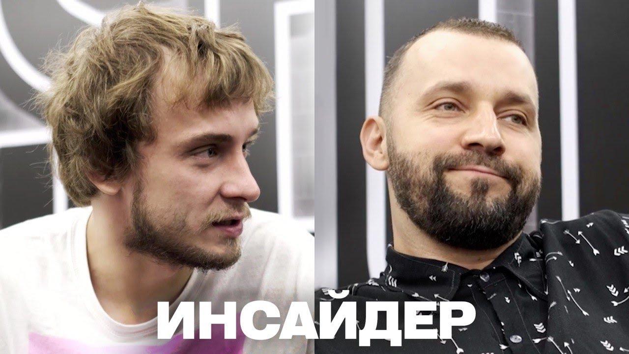 ИНСАЙДЕР  1 выпуск Руслан Белый и Василий Медведев