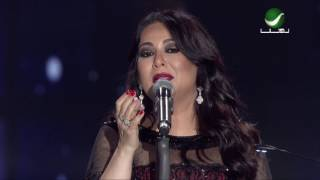 Nawal … Ma Abbi Minnek Kisir - Dubai Concert | نوال … ما أبي منك كثير- حفل دبي