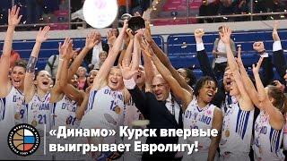 «Динамо» Курск впервые выигрывает Евролигу!