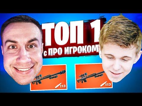 ИГРАЙ КАК ПРО | ТОП-1 В АРЕНЕ С WULFEE!