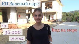 Купить дом в Сочи / КП Зеленый парк / Недвижимость в Сочи
