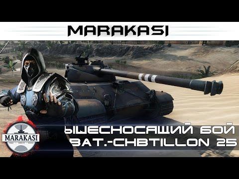 World of Tanks крышесносящий бой на Bat.-Châtillon 25 t