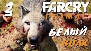 Прохождение Far Cry Primal — Часть 3: БЕЛЫЙ ВОЛК