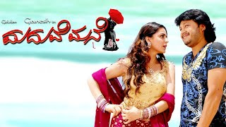 Maduve Mane Kannada Movie Full HD| Ganesh and Shradha Arya | Kannada Junction