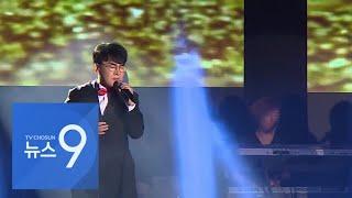 안방 '디너쇼'·비행기 '콘서트'…신개념 문화상품 화제 [뉴스 9]