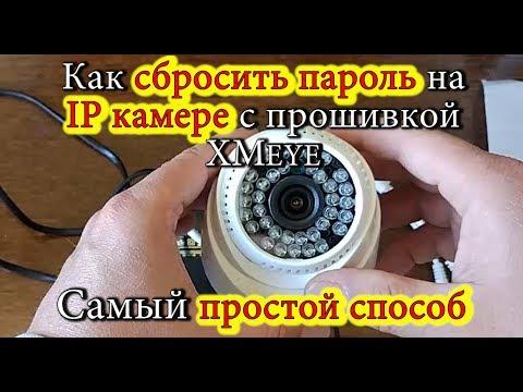 Как сбросить пароль на IP камере с прошивкой XMEye. Самый простой способ / Reset Password IP Camera